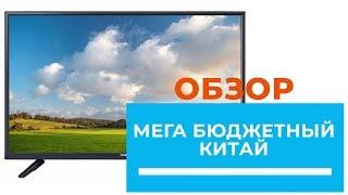 Бюджетный HD телевизор Changhong E6300 - обзор от DENIKA.UA