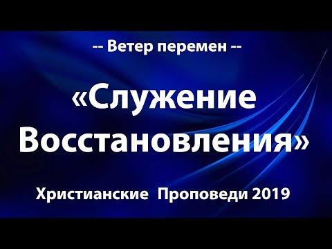 Христианские Проповеди - Ветер перемен. Сергей Нагорняк 2019