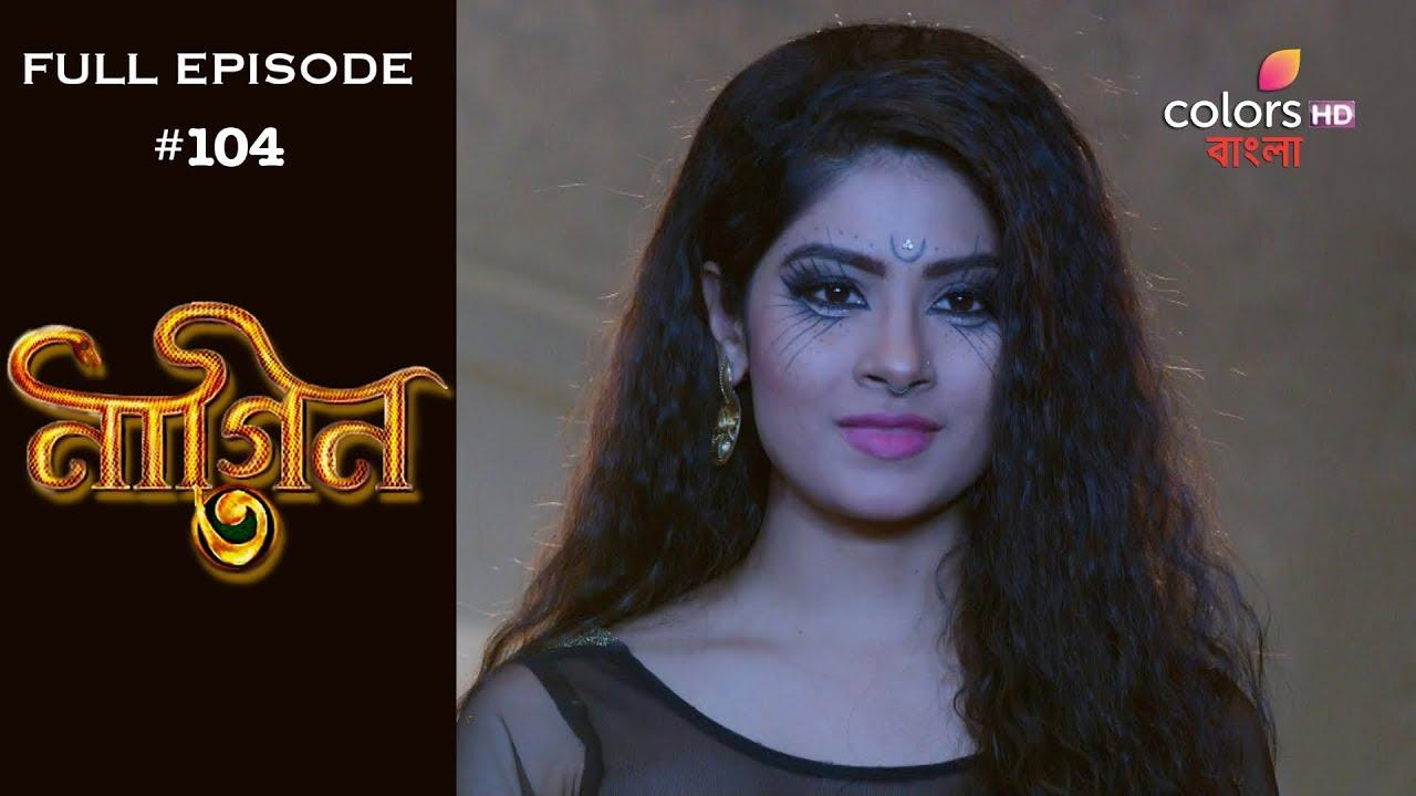 Download Naagin 3(Bengali) - 14th July 2019 - নাগিন ৩ - Full Episode