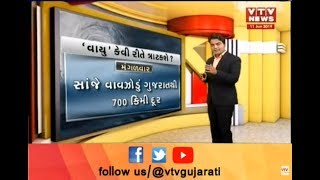 Cyclone Vayu high alert in Gujarat