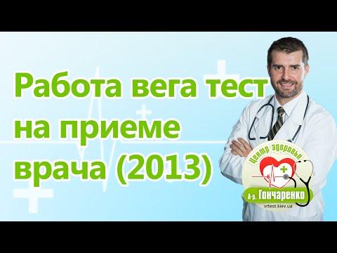 Работа вега теста на приеме врача (2013)