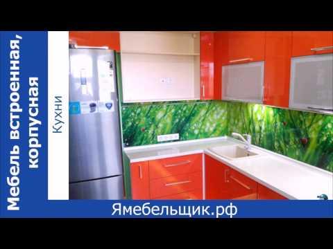 Кухни Рыбинск