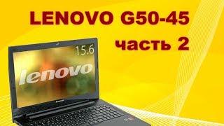 Ремонт Lenovo G50-45 от подписчика.Часть 2.