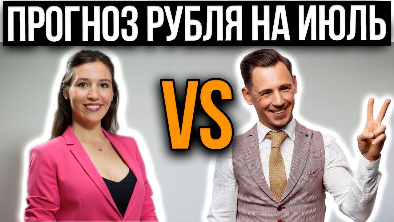 Доллар по 80 рублей в июле? Прогноз рубля после голосования за конституцию