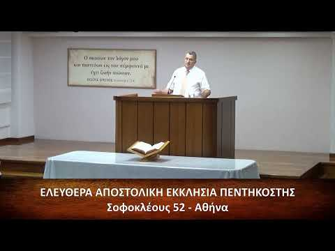 Το Κατά Λουκάν Ευαγγέλιον κεφ. κβ΄ (22) 31-38 // Θύμιος Τριανταφύλλου