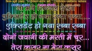 Dono Jawani Ki Masti Mein Choor (Clean) Demo Karaoke Stanza-3 हिंदी Lyrics By Prakash Jain