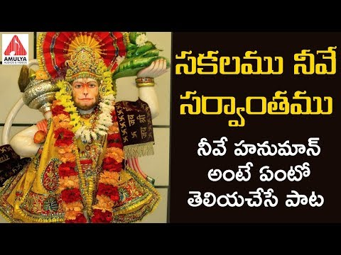 2019-anjaneya-swany-super-hit-song-|-సకలము-నీవే-సర్వాంతము-నీవే-|-hanuman-devotional-songs-|-amulya