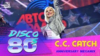 C.C.Catch - Anniversary Megamix (Дискотека 80-х 2015, Авторадио)