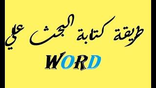 طريقة كتابة البحث علي WORD