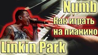 Linkin Park - Numb | легкий урок на пианино