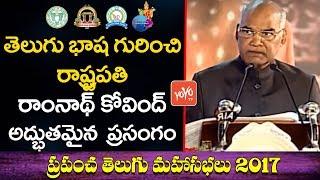 Indian President Ramnath Kovind Speech About Telangana @ World Telugu Conference 2017 | YOYO TV
