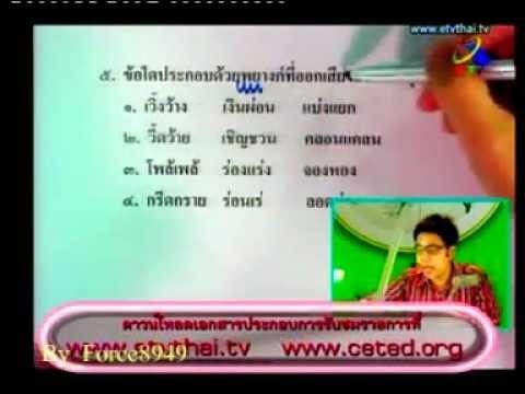 ติวเข้มเติมเต็มความรู้ ภาษาไทย เทคนิคการทำข้อสอบ อ วรธน อนันตวงษ์ Force8949 2of4