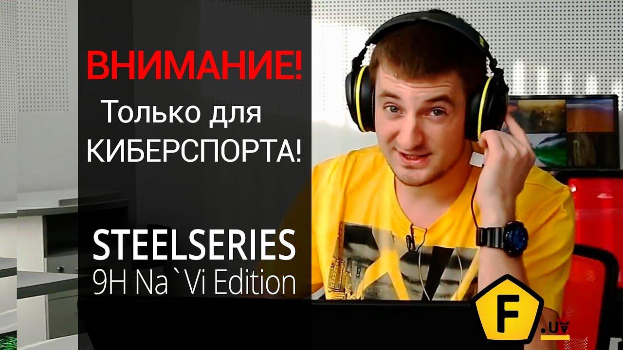 Обзор игровых наушников  ✔ SteelSeries 9H Na`Vi Edition!