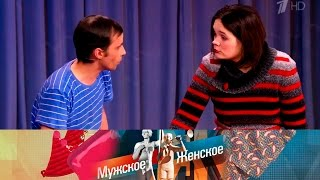 Мужское / Женское - Горе луковое.  Выпуск от30.01.2017