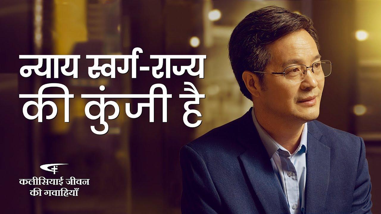 2020 Hindi Christian Testimony Video | न्याय स्वर्ग-राज्य की कुंजी है