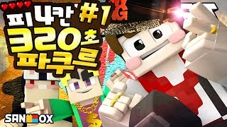 '32'0초 안에 피 4칸 파쿠르 깨기 배틀 *꼴찌는 랩하기 벌칙* [피 4칸 320초 파쿠르 #1편: 마인크래프트] Minecraft - Biome Run - [도티]