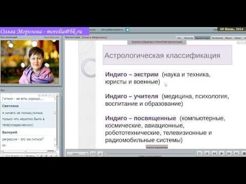 ДЕТИ   ИНДИГО (Ольга Морозова - эниолог)