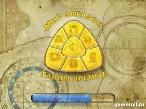 Игра Мир загадок - Тайны времён