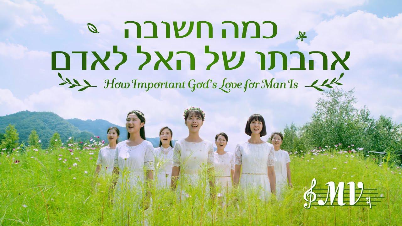 שיר סגידה והלל | 'כמה חשובה אהבתו של האל לאדם' (שיר קוריאני)