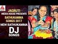 Bathukamma Songs 2017   New Bathukamma Dj Songs   Telugu Devotional Songs