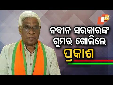 Senior BJP leader Prakash Mishra speaks exclusively to OTV
