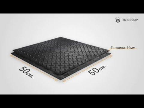 Резиновые полы для РЖД. TN Groupиз YouTube · Длительность: 1 мин37 с