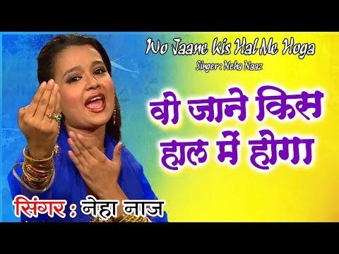 नेहा नाज़ की नई और बेहतरीन ग़ज़ल - Wo Jane Kis Haal Mai Hoga   Neha Naaz New Song