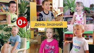 """""""Дети говорят..."""" (выпуск №6): День знаний"""