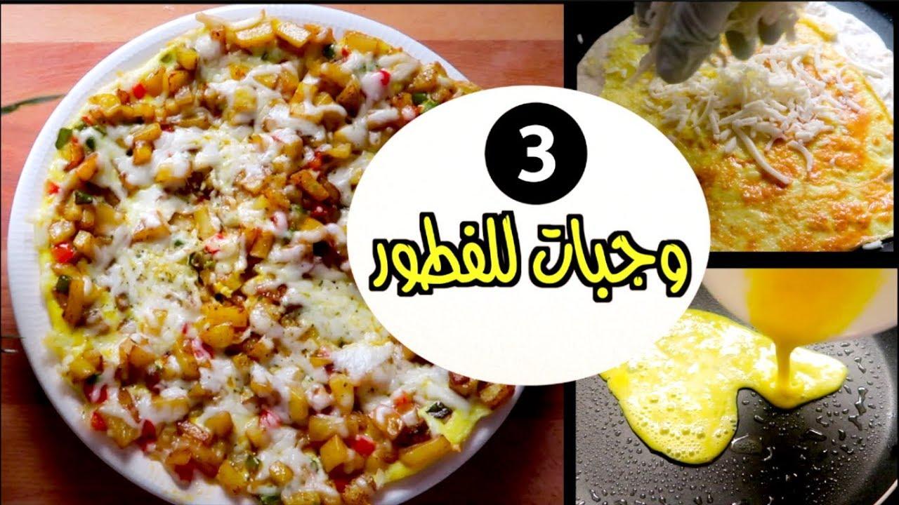 ٣ وجبات للفطور سهلة وسريعة Youtube