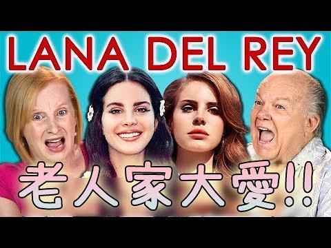 給老人家聽Lana Del Rey的暢銷曲 復古女伶大受好評!中文字幕