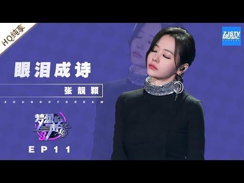 [ 纯享 ] 张靓颖《眼泪成诗》《梦想的声音3》EP11 20190104  /浙江卫视官方音乐HD/