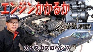 エンジン始動チャレンジ②【ベンツE320(W124)】