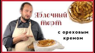 🍎🍏Новый яблочный торт: тает во рту и не похож на пирог с яблоками рецепт шеф-кондитера (ENG Subs)