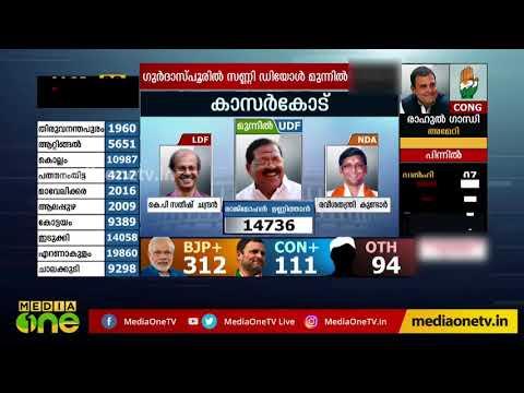 മൂന്നിടത്ത് NDA രണ്ടാം സ്ഥാനത്ത് | Kerala Election Results 2019