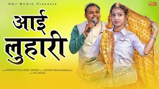 चिमटा पलटा ले लो आई लुहारी   Mukesh Fouji   Miss Garima   New Haryanvi Ragni Song 2020   NDJ Music