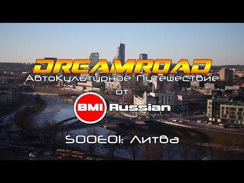 DreamRoad: АвтоКультурное Путешествие. S00E01. Литва