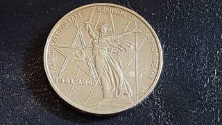 1 рубль 1975 лмд- 30 лет победы в Великой Отечественной войне