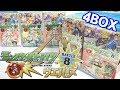 フルコンプ!! モンスターストライクウエハース BATTLE8 『4BOX 開封』 MONSTER STRIKE バトル8 モンスト 食玩 Japanese candy toys