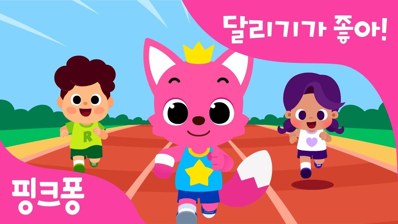 달리기가 좋아! | 핑크퐁과 달리기 시합! 쌩쌩 빠르게 달려볼까? | 핑크퐁 스포츠 클럽 | 우리 아이 첫 운동! 스포츠송 | 어린이 운동동요 | 핑크퐁! 인기동요