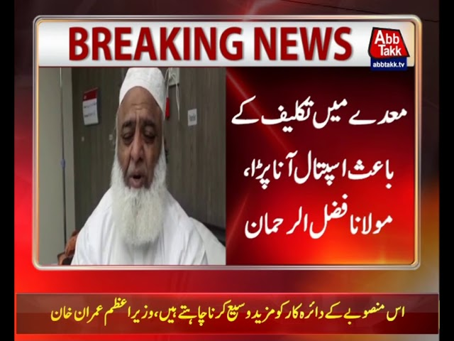 Maulana Fazl hospitalized