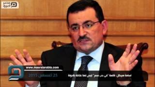 مصر العربية | اسامة هيكل: قائمة