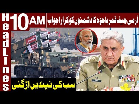 Army Chief's Clear Message To Enemies Of Pakistan |Headlines 10 AM | 6 December 2019 | Express News