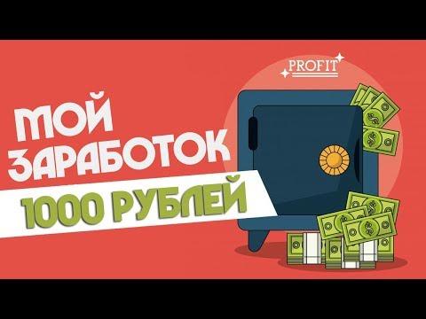 ПАССИВНЫЙ ЗАРАБОТОК КАЖДЫЙ ДЕНЬ ПО 1000 РУБЛЕЙ!