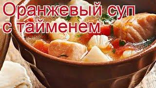 Рецепты из тайменя - как приготовить тайменя пошаговый рецепт - Оранжевый суп с тайменем за 30 минут