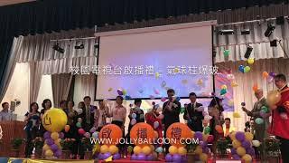 Publication Date: 2020-05-15 | Video Title: 校園電視台啟播禮 - 氣球柱爆破