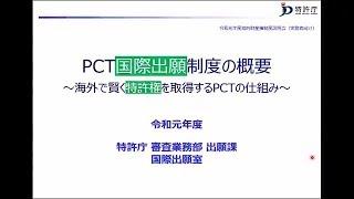 動画 令和元年度知的財産権制度説明会(実務者向け) 17. PCT国際出願制度の概要~海外で賢く特許権を取得するPCTの仕組み~