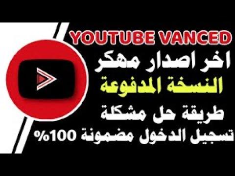 تحميل تطبيق YouTube vanced لهواتف هواوي