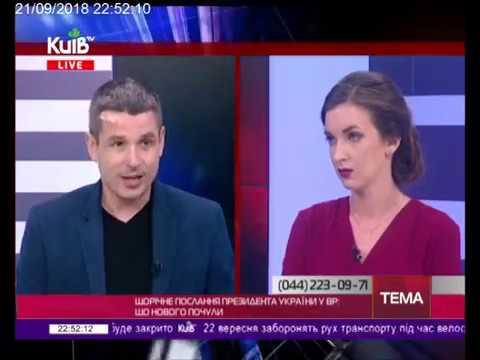 Телеканал Київ: 21.09.18 На часі 22.30