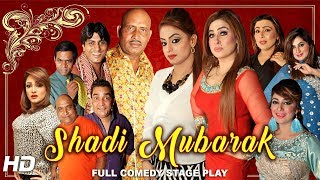 2019 NEW DRAMA - SHADI MUBARAK - NIDA CHOUDHRY (FULL) PAKISTANI PUNJABI STAGE DRAMA - HI-TECH MUSIC