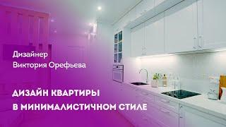 Дизайн-проект однокомнатной квартиры в минималистичном стиле // Оз Медиа